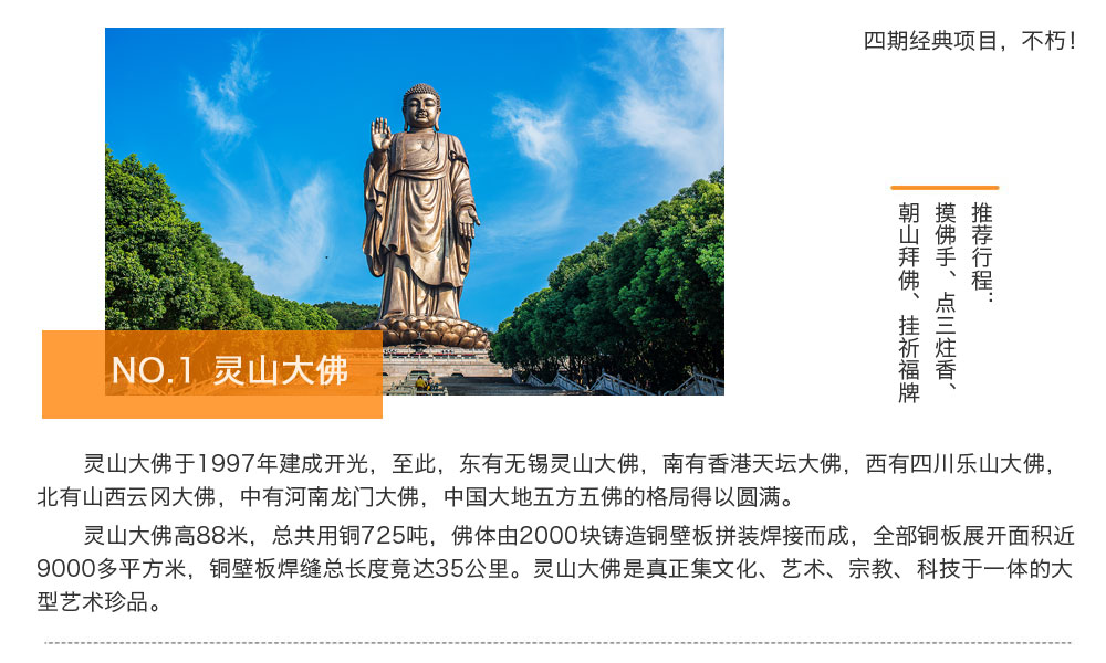 游园指南_灵山大佛_灵山胜境景区【灵山拈花湾预订网】