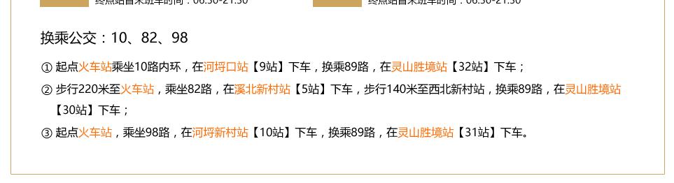 交通指引_公交【灵山拈花湾预定网】