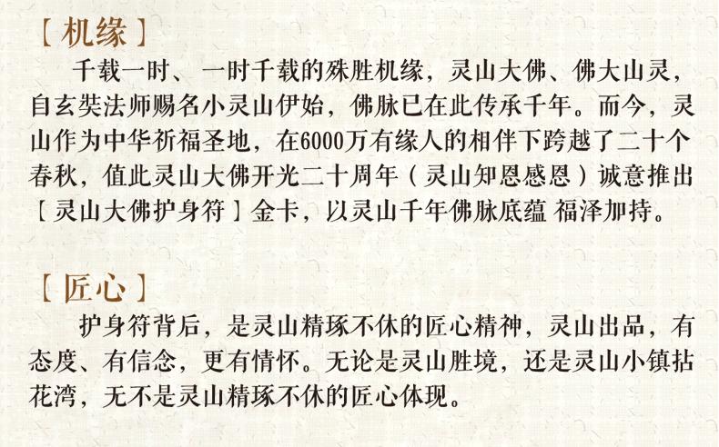 灵山大佛护身符_纪念商品_商品详情【灵山拈花湾预订网】