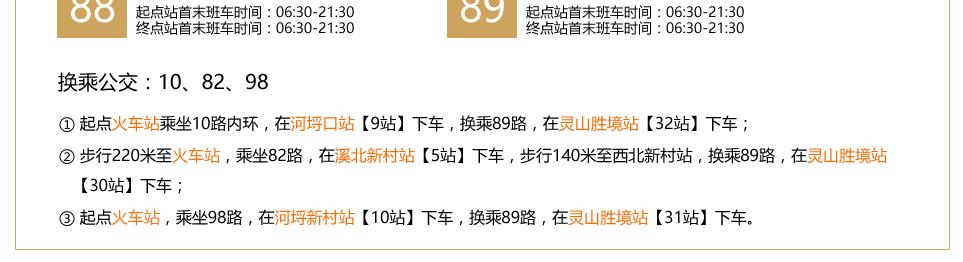 交通指引_甦南碩放機場【靈山拈花灣預訂網】