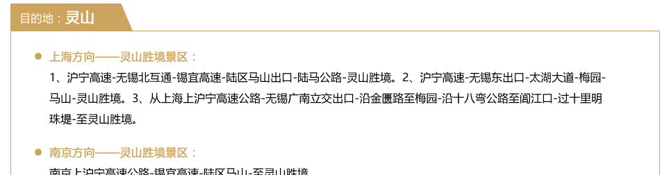交通指引_自驾【灵山拈花湾预订网】