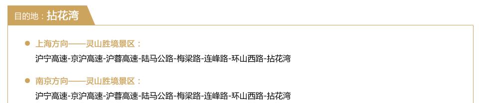 交通指引_自駕【靈山拈花灣預訂網】